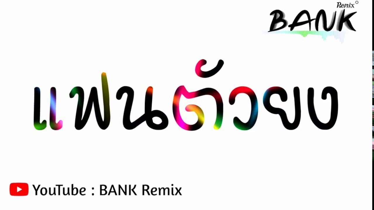 Photo of แฟน ตัวยง เนื้อเพลง – เพลงแดนซ์ 3 ช่า ( แฟนตัวยง – วงแทมมะริน ) [v.รีมิกซ์] | BANK Remix