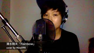 清水翔太「Rainbow」cover by Hina098