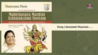 Saraswati dhyanam | Mahishasura Mardini Ashtalakshmi Stotram