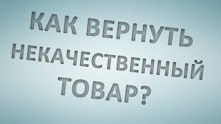 Как вернуть некачественный товар после гарантийного срока?(, 2015-11-08T15:58:01.000Z)