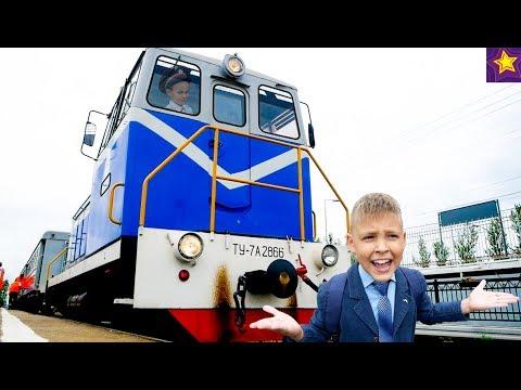 Чуть НЕ ОПОЗДАЛИ на ПОЕЗД ! Что ИГОРЮША Делает на Детской Железной Дороге? Kids Train Trip