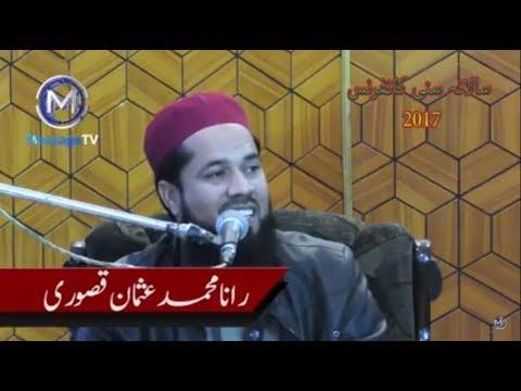 04 Hamd Naat Collection | Raana Usman Qasoori | Urdu nasheeds | نعت  | رانا عثمان قصوری