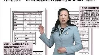 【LEC司法書士】海野講師直伝!直前択一過去問絞込み講座の活用法 thumbnail