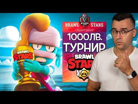 1000 лева за Brawl Stars - Турнир ДЕН 1