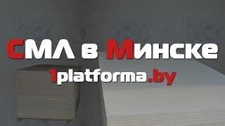Стекломагнезитовый лист, купить СМЛ в Минске(Как производится стекломагнезитовый лист. Купить СМЛ вы можете в нашем интернет-магазине строительных..., 2015-11-19T06:28:04.000Z)