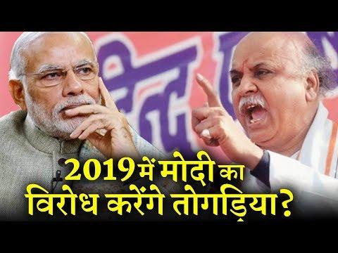 VHP अध्यक्ष का चुनाव हारने के बाद बगावती रुख अपनाएंगे तोगड़िया ? INDIA NEWS VIRAL