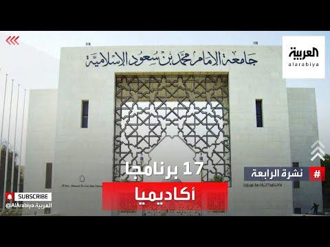 نشرة الرابعة | -تقويم التعليم- تعتمد 17 برنامجا أكاديميا لجامعة الإمام  - نشر قبل 42 دقيقة