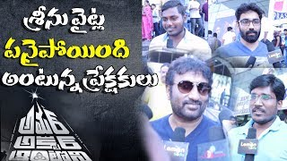 Amar Akbar Anthony Movie Public Talk | Public Review | Sreenu Vaitla | Ravi Teja | Dot News