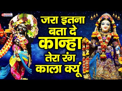 Jara Itna Bata De Kanha    जरा इतना बता दे कान्हा    Full Length Bhakti Video Song