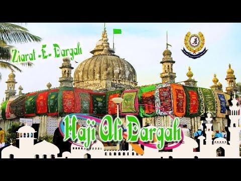 Haji Ali Dargah | Baba Haji Ali Mumbai | Haji Ali | Islamic Devotional | Ziarat E Dargah #1