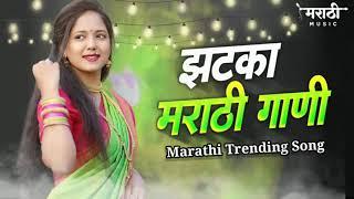 एकदम कडक झटका मराठी गाणी 2021   Marathi Nonstop Trending dj Song 2021   Marathi Music Official song