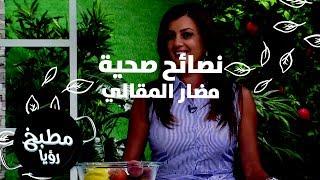 رزان شويحات - مضار القلي