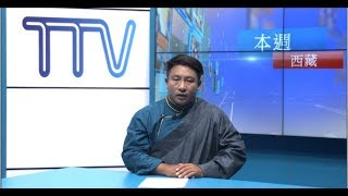 《本週西藏》第131期 2019年5月10日 Tibet This Week: Chinese