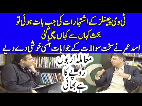 Asad Umer Special - On The Front with Kamran Shahid - Dunya News