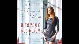 Виктория Шик - В Городе Большом / Viktoriya Shik - IN THE BIG CITY (ПРЕМЬЕРА ПЕСНИ 2016)