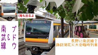 南武線が長野県に?  諏訪湖花火大会臨時列車に乗ってきた。