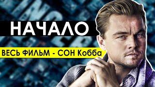 """фильм """"Начало"""" - лишь сон Кобба. (Скрытый смысл и объяснение Концовки)"""