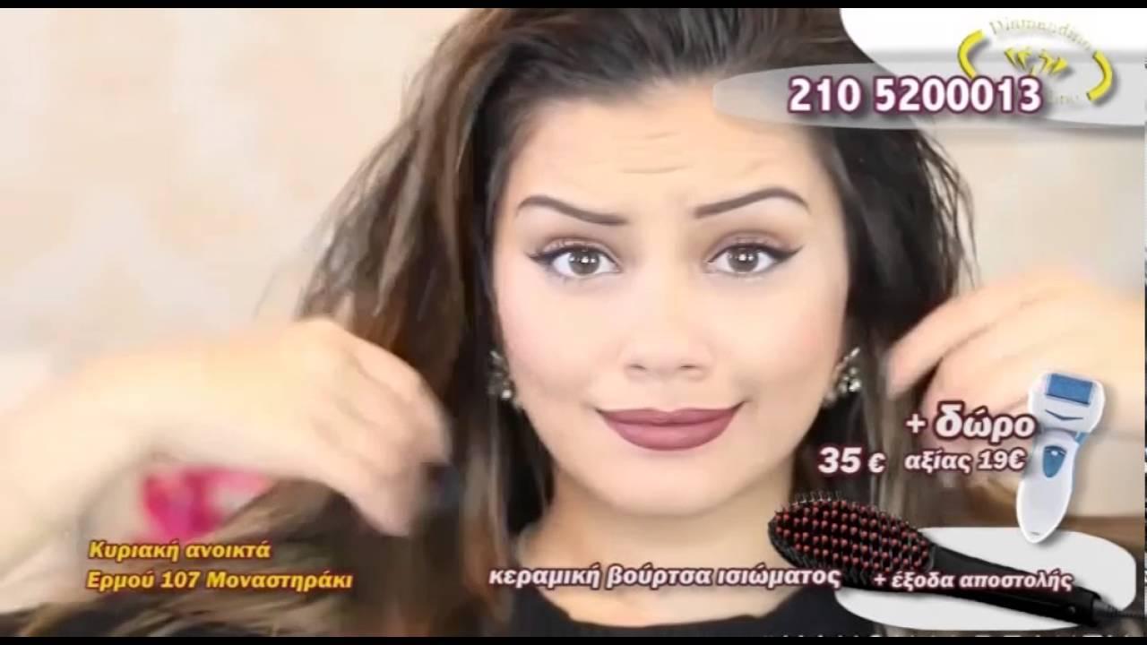 Κεραμική βούρτσα ισιώματος μαλλιών Diamandino - YouTube 4255938ae76