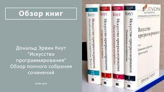 Дональд Кнут. Обзор полного собрания сочинения «Искусство программирования» (Часть 1)