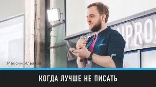 Когда лучше не писать | Максим Ильяхов | Prosmotr thumbnail