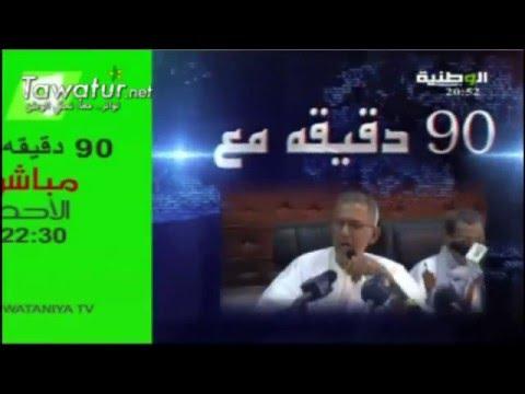 """الترويج """"الكاذب"""" حسب  حزب التكتل  لمقابلة مع رئيسه على قناة الوطنية"""