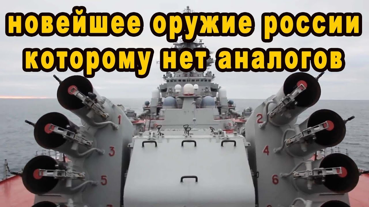 Новейшее российское оружие которому нет аналогов в мире и все хотят его получить видео оружие России