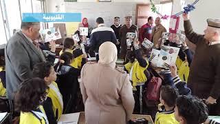 فيديو  مديرو الأمن يوزعون على التلاميذ كتيبات «ارسم لون»