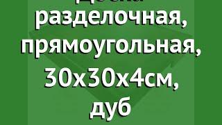 Доска разделочная, прямоугольная, 30х30х4см, дуб (Наш Кедр) обзор 5449