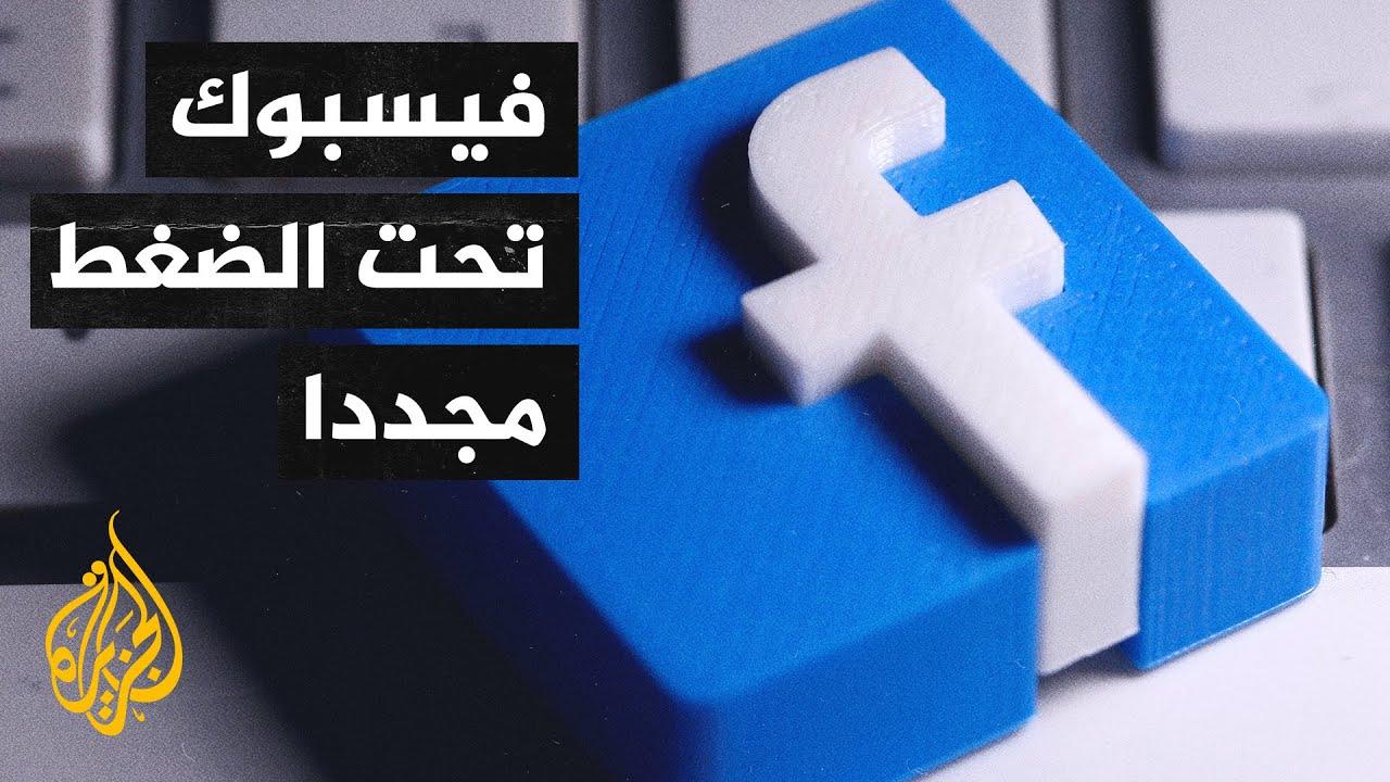 تسريبات فيسبوك... مأزق جديد يهدد مملكة زوكربيرغ ؟  - 08:54-2021 / 9 / 22