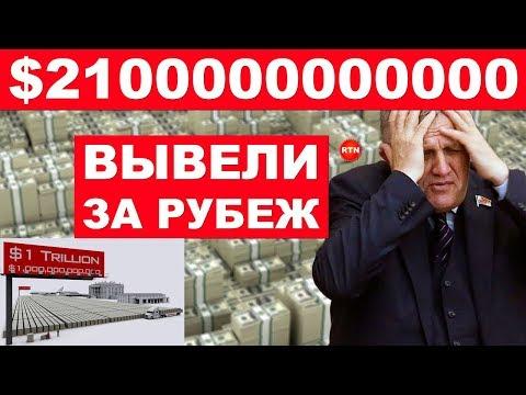 Предложил увеличить МРОТ с 11280 до 25000 рублей. Власть выводит сверхприбыли за рубеж! | RTN