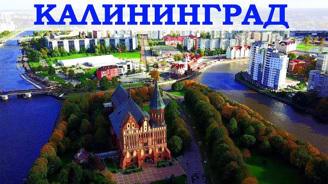 Смешные, картинки города калининграда с надписью фото