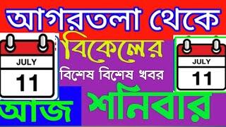 Agartala Afternoon News 🔥🔥,11th July Tripura Afternoon News,#Tripura News