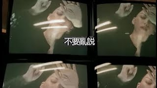 A-Mei 張惠妹 - 不要亂說 Shut it (華納 official 官方完整版MV)