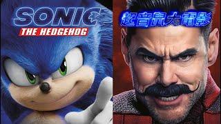 SonictheHedgehog #Sonic #超音鼠#音速小子#ソニック.