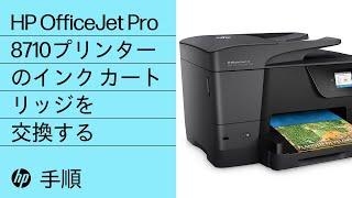 hp officejet pro 8710プリンターのインク カートリッジを交換する