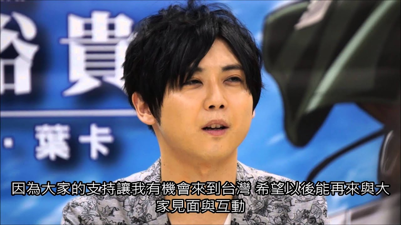 【動漫現場】「進擊的巨人」聲優 梶裕貴對臺灣粉絲的感謝 - YouTube
