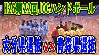 H25 第22回 JOCジュニアオリンピックカップ ハンドボール大会 大分vs青森(ダイジェスト)(男子予選リーグ)