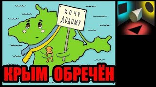 """Проект """"крымнаш"""" позорно провалился."""