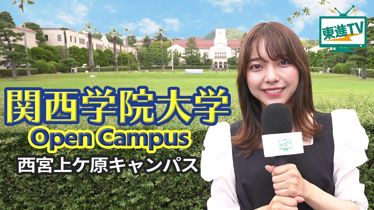 【関西学院大学】オープンキャンパス2021 |おしゃれなキャンパスでの学生生活と、主体的な学びをご紹介!