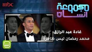 بالفيديو- غادة عبد الرازق: محمد رمضان نجم وأحب مشاهدة أعماله نهال ناصر