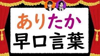Hey! Say! JUMPの有岡大貴くんと髙木雄也くんが早口言葉に挑戦しました...
