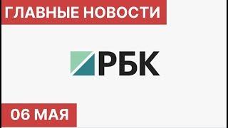 Главные новости за день. 6 Мая (06.05.2020). Новости России и мира. Последние новости о коронавирусе