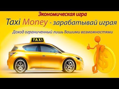 Зарабатывай от  600 рублей в месяц почти ничего не делая с Taxi Money