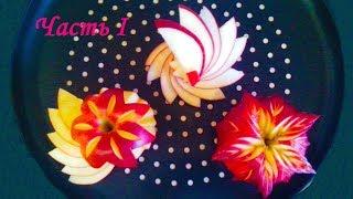 Лайфхаки  украшения блюд | Как красиво нарезать фрукты и оформить праздничный стол