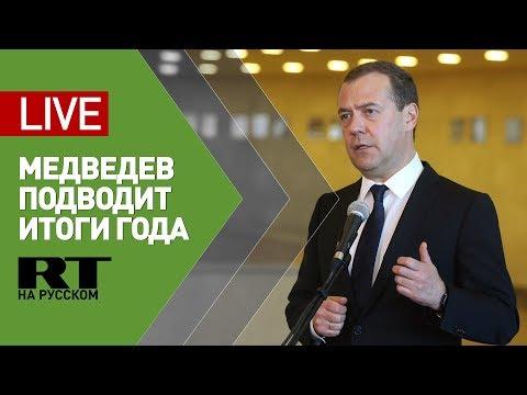 Интервью Медведева российским
