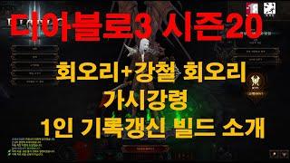 디아블로3 시즌20  강령술사 회오리+가시강령 1인 세팅 빌드 소개