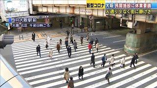 大阪府が民間施設に休業要請開始 街からは不安の声(20/04/14)