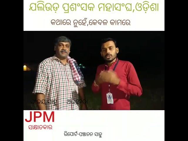 Dhauli gananatya sanjay sahoo