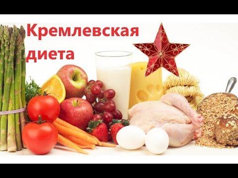 Кремлевская диета. Кушать и худеть. Быстрая потеря веса. Что съесть, что бы похудеть.