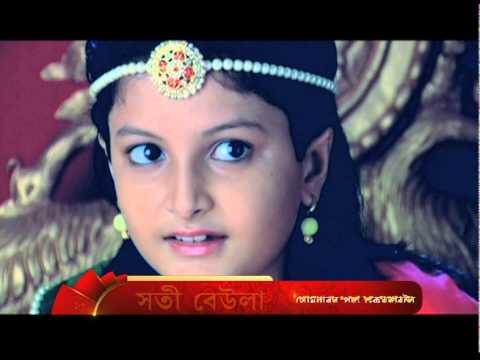 Soti Beula | সতী বেউলা | Monday - Friday | 7:30pm | Promo